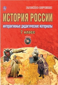 История России 7 кл. Интерактивные дидактические материалы